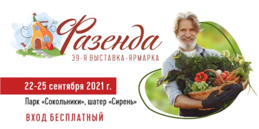"""Ярмарка-выставка """"Фазенда"""" в Сокольниках"""