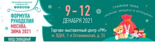 """Выставка """"Формула рукоделия""""  2021"""