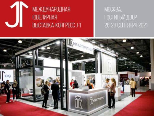 Ювелирная выставка J-1 в Гостином Дворе